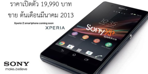 Sony Xperia Z price leak