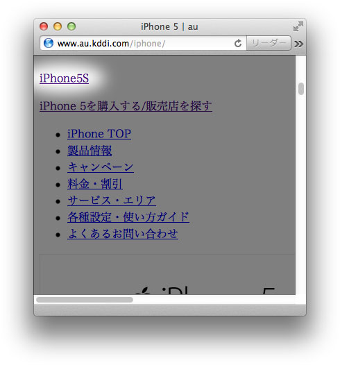 The name slipped on carrier KDDI's website.