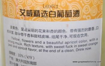 grape-wall-of-china-wine-blog-alice-white-lexia-sweet-fuckjpeg1