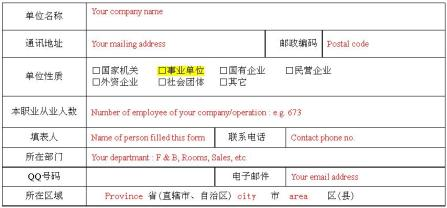 sommelier form example