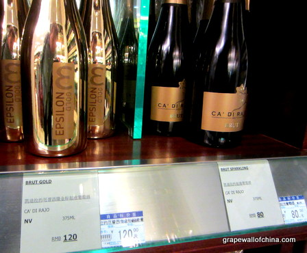 half-bottles of epsilon and ca' di rajo at enoteca wine shop beijing