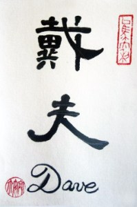 This is an idea of what the calligraphy will look like.