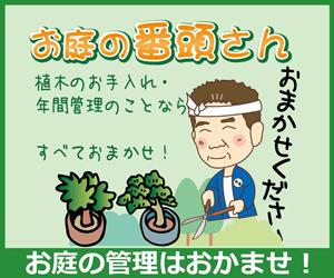 ishihara-grenn21_banto1