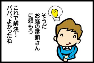 oniwa430