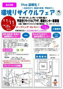 20thkankyorecyclefear_ページ_1