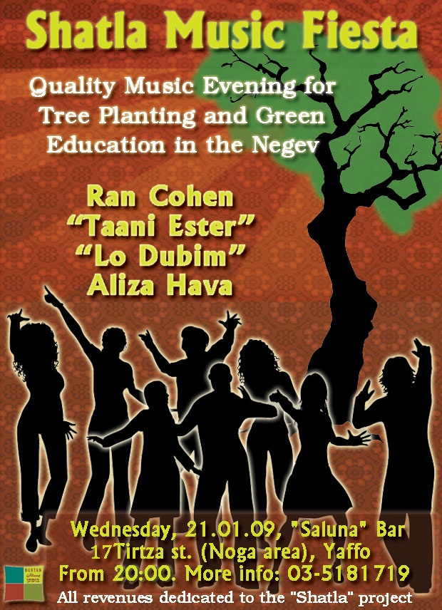 Support Bedouin treeplanting and Green education with a Tel Aviv shakedown!