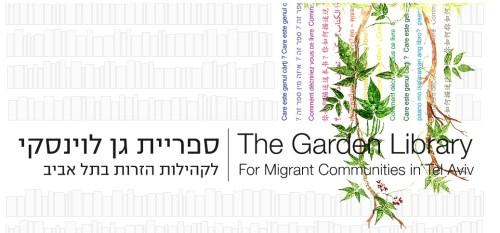 garden-library-tel-aviv-israel
