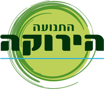 Green Prophet Interviews Green Movement Spokesman Rami Livni