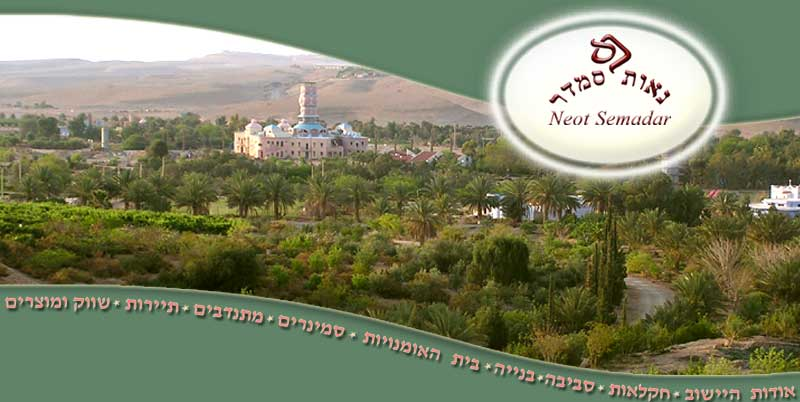 Neot Semadar: An Eco Village in the Southern Negev
