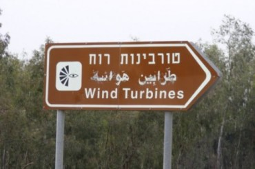 Can Israel's Wind Power Sector Compete with Solar?