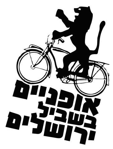 Critical Mass of Cyclists to Test Jerusalem's Bike Paths