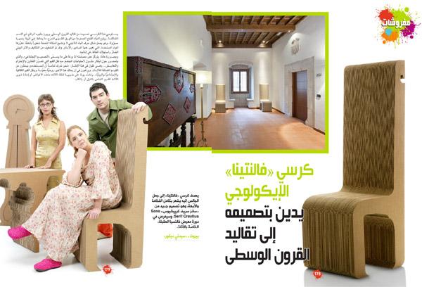 Sanserif Creatius Brings Recycled Cardboard Furniture to UAE