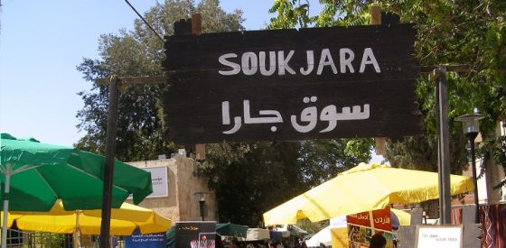Souk Jara is Amman's Favorite Flea Market