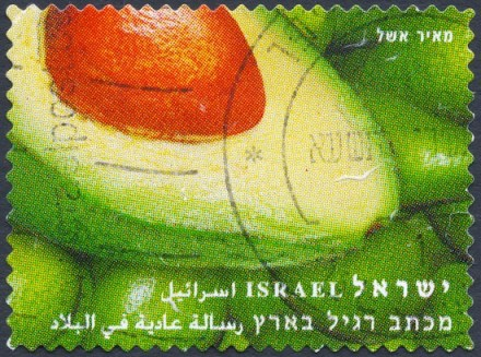 Israel avocado, stamp, produce, food, agriculture, fruit, vegetable