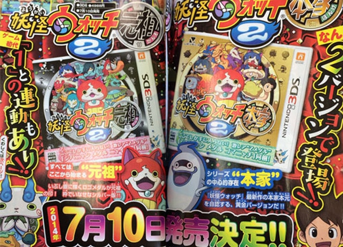 Youkai Watch 2 Interior
