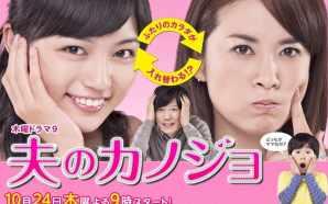 15 Dorama Jepang Terburuk Sepanjang Masa