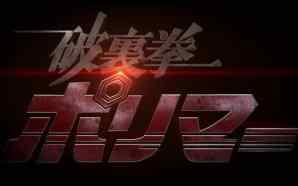 Film Live-Action Hurricane Polymar rilis penampakan Junpei Mizobata dengan kostum…