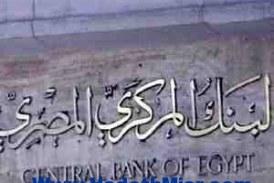 البنك المركزي ينفي تداول البيكتوين كعمله ف الدوله