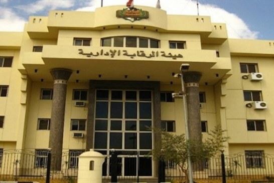 الرقابة الإدارية تضبط مسئولا بالإصلاح الزراعى لتقاضيه رشوة 24 ألف جنيه