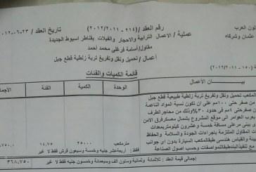 الحلقة الرابعة ..شركة المقاولون العرب فرع اسيوط تخسر 9 مليون جنية علشان خاطر مقاول بقناطر أسيوط