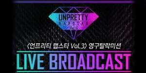 Unpretty-Rapstar-3-live