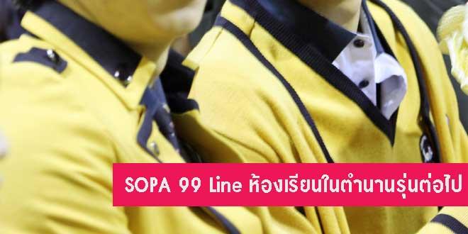 sopa-99