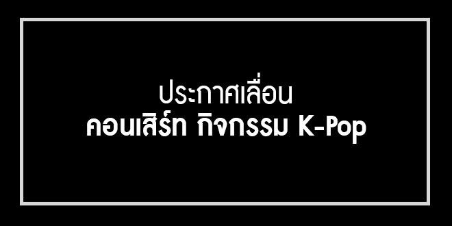 kpop-event-postpone