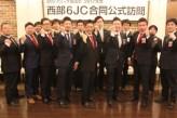 2017年度 静岡ブロック協議会 西部6JC合同公式訪問