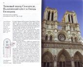 Святыни в соборе Парижской Богоматери