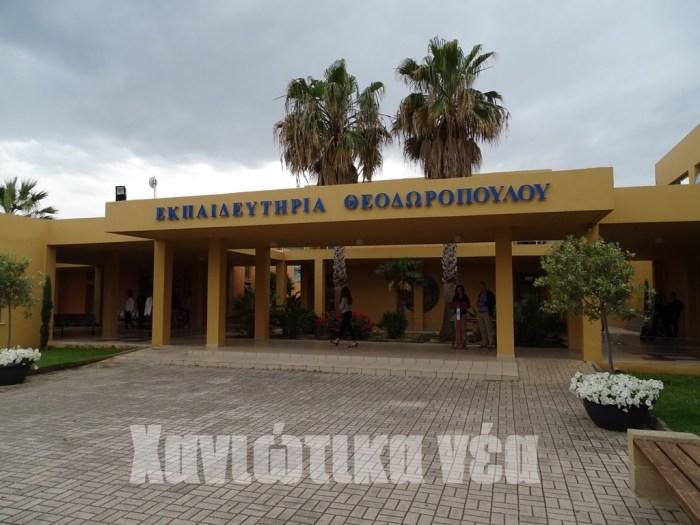 ekpaideytiria theodoropoulou