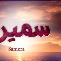 """معنى اسم """"سميرة"""" وصفات حاملة الاسم Samira"""