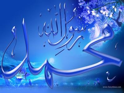 Muhammad (PBUH) name Wallpapers | HD Wallpapers Pulse