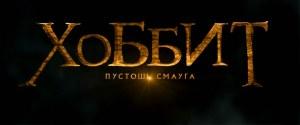 Hobbit Pustosh Smauga Rus 300x125 Хоббит 2: Всемирная премьера в Москве? (Update)