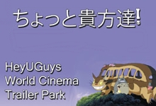 world cinema trailers1 HeyUGuys World Cinema Trailer Park – Week Ending Sunday 8th May