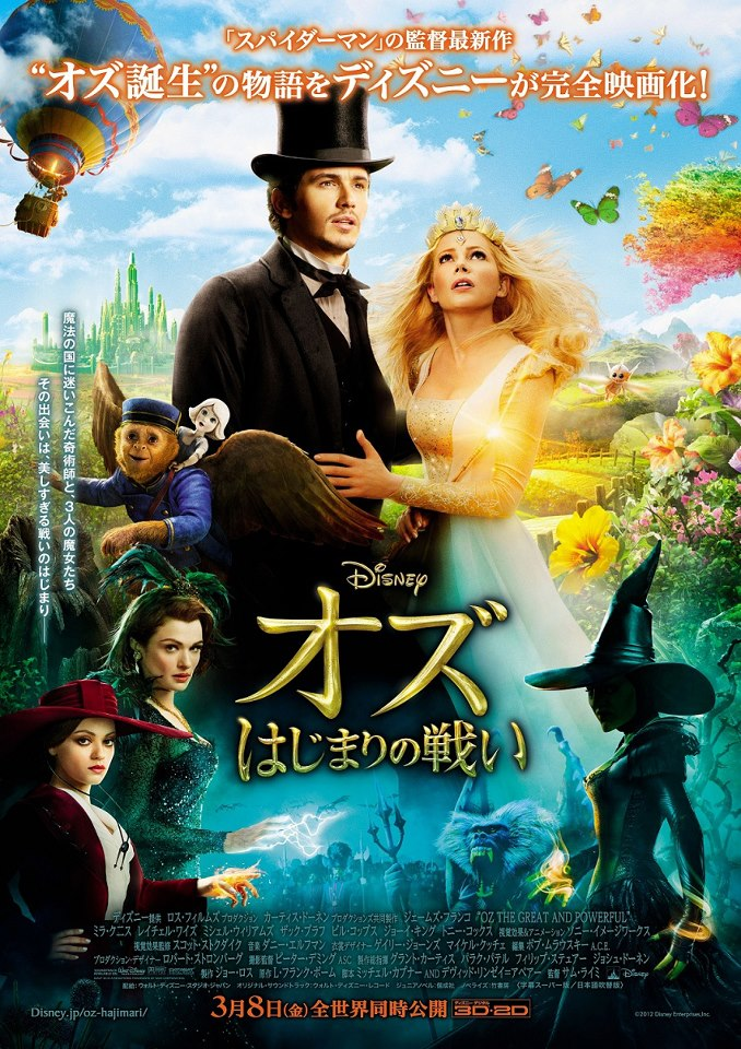 Oz-The-Great-and-Powerful-International-Poster