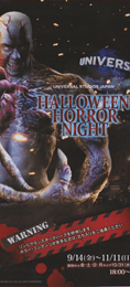 Halloween Horror Nights Singapore 2011 Downloadable Guidemap