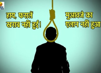 Suicide , attempt to Suicide, crops fail compensation, corruption in india, corruption in MP, jokes on government, hindi jokes, hindi humour, हिंदी जोक्स, सुसाइड