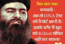 baghdadi news , baghdadi killed, hindi jokes, funny image