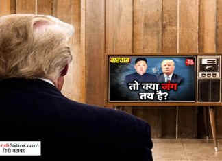 north-korea-america-war, North-korea nuclear war, doland trump satire, satire on indian channel, jokes on trump, उत्तर कोरिया अमेरिका परमाणु युद्ध, भारतीय न्यूज चैनल