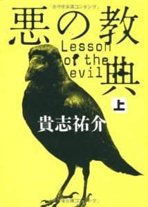 LessonOfTheEvil