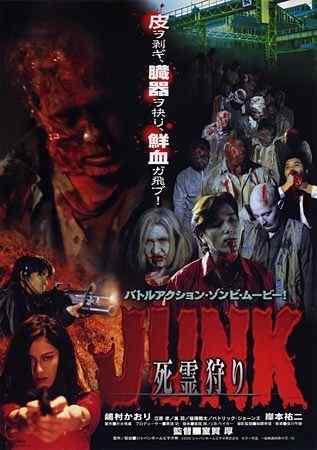 Junk movie poster