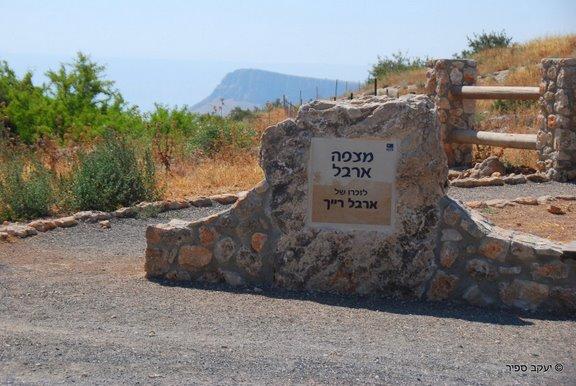 מצפה ארבל והר ארבל- צילם יעקב ספיר
