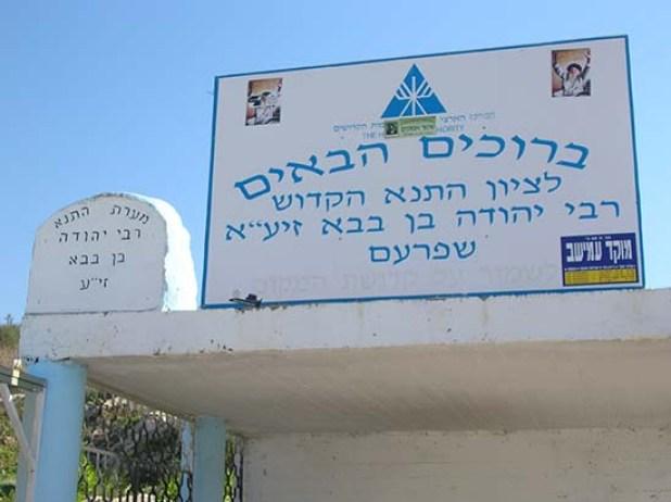 הכניסה לקבר רבי יהודה בן בבא בשפרעם