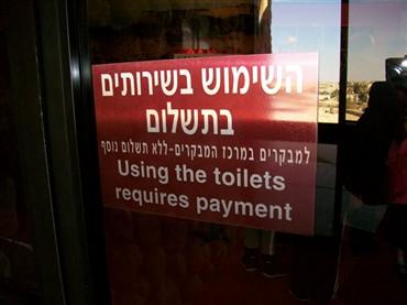 שלט בתוך מרכז המבקרים במצפה רמון