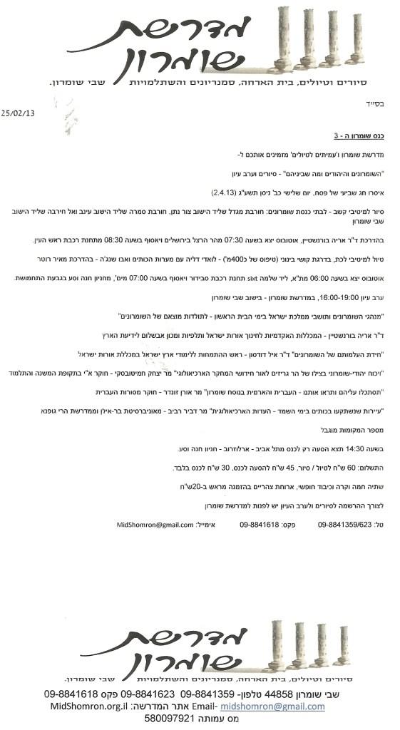 Hoshvilim - מדרשת  שומרון