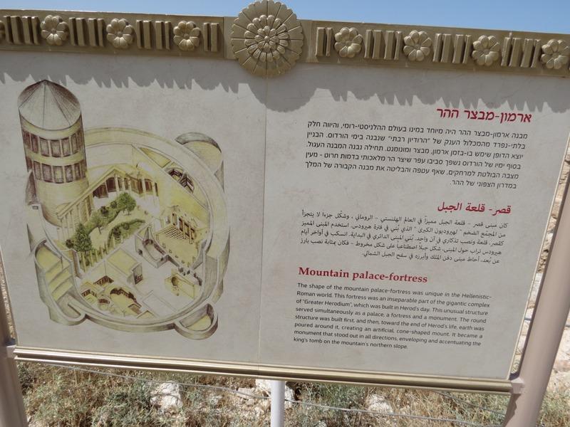 ארמון הורדוס בהרודיון