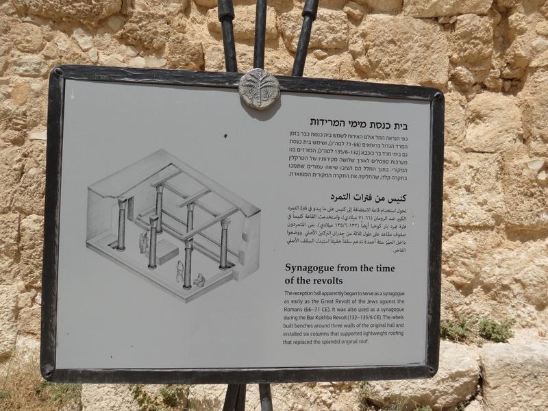 בית הכנסת מימי המרידות