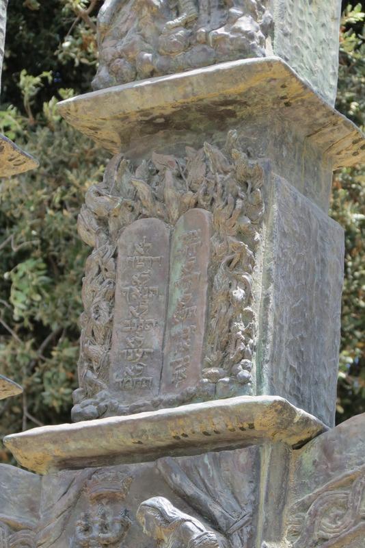 מנורת הכנסת - מתן תורה - לוחות הברית