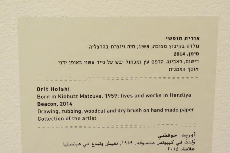 מוזיאון חיפה לאמנות