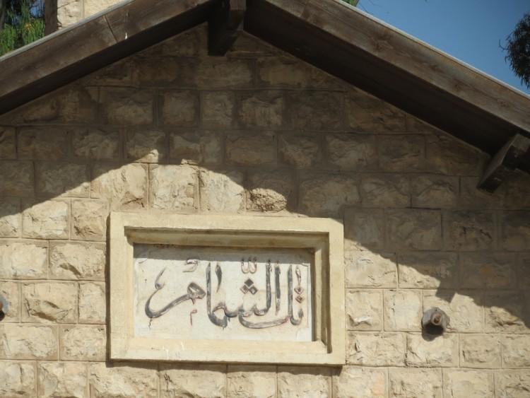 רכבת העמק - תחנת כפר יהושע - תחנת שמאם